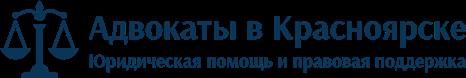 Адвокаты в Красноярске